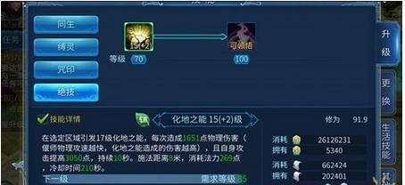 《倩女幽魂手游》偃师门派挑战技巧说明介绍