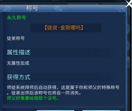 《倩女幽魂手游》师徒系统玩法说明介绍