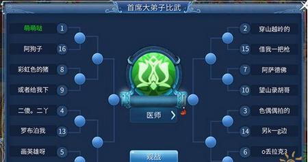 《倩女幽魂手游》首席大弟子玩法说明介绍