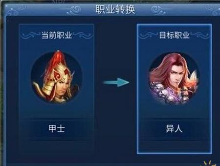 《倩女幽魂手游》转职玩法说明介绍