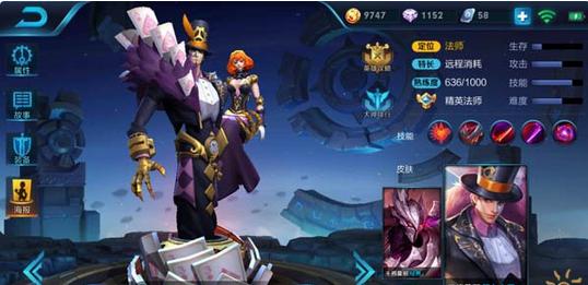 《王者荣耀》中单英雄排名介绍