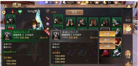 《轩辕传奇》装备选择方法说明介绍