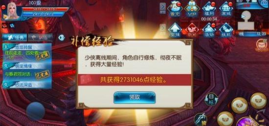 《诛仙手游》经验补偿系统玩法说明
