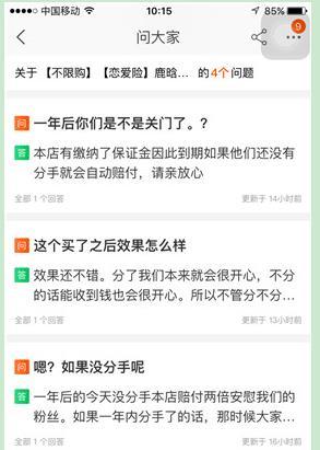 《淘宝》惊现鹿晗关晓彤恋爱险 一年内不分手可获赔付