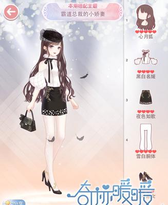 《奇迹暖暖》【搭配评选赛】霸道总裁的小娇妻搭配攻略