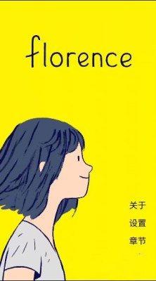 《florence》手游安卓版上线时间