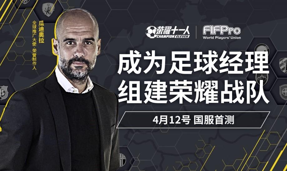 经典足球经理类手游《荣耀十一人》国服首测开启