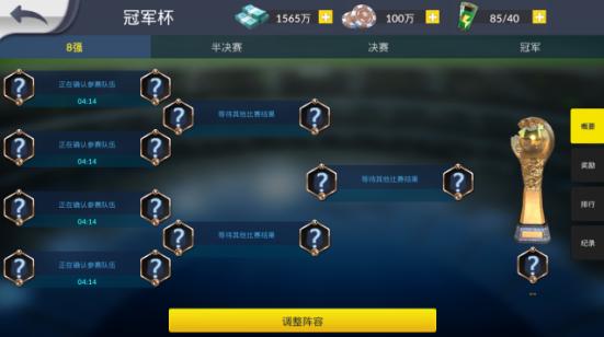 《荣耀十一人》冠军杯玩法简介