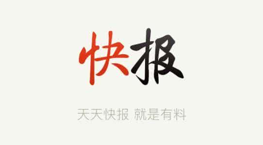 《天天快报》免流方法介绍