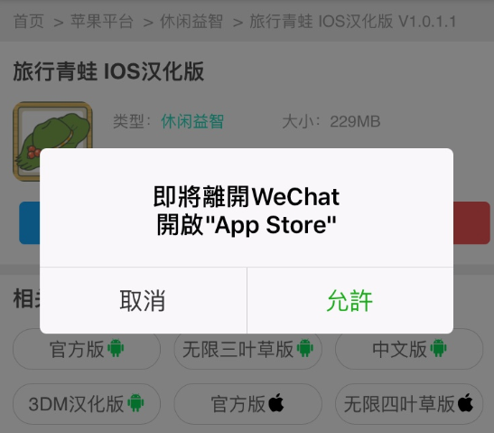 3DM手游频道苹果版APP安装教程