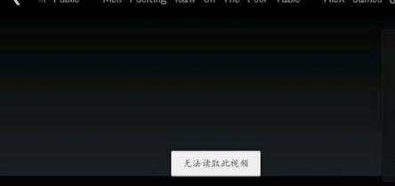 《百度云盘》无法读取视频解决方法
