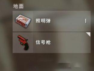 信号枪有伤害吗