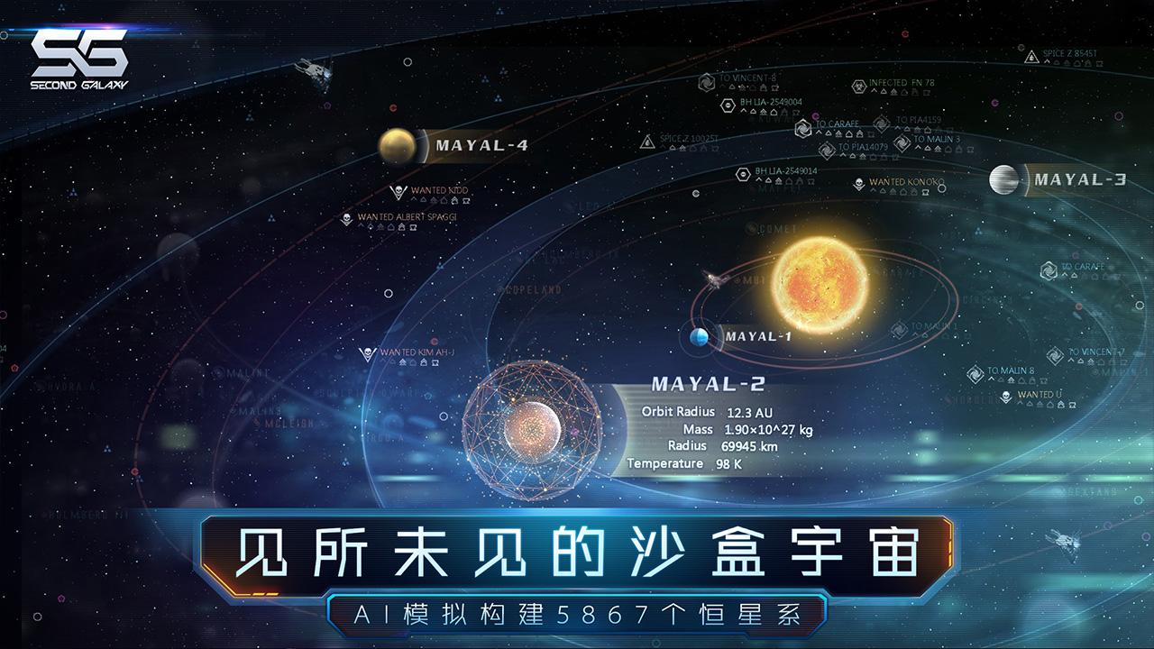 《第二银河》游戏特色