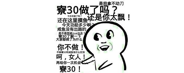 阴阳师什么是寮30