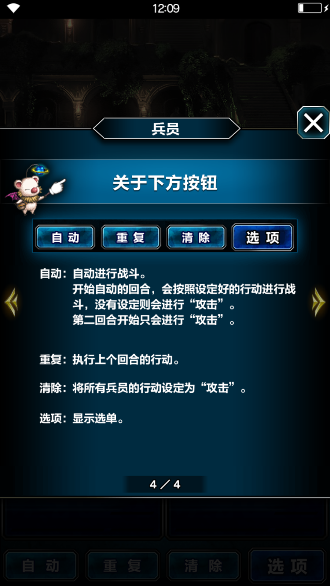《最终幻想:勇气启示录》战斗行动方法介绍