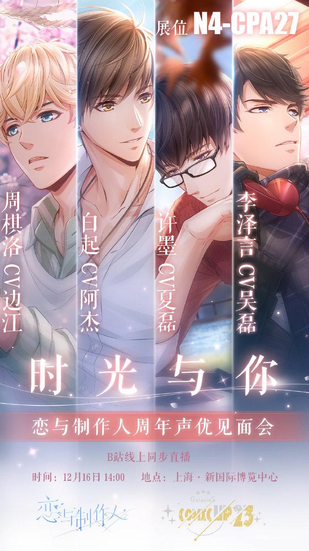 《恋与制作人》COMICUP23参展决定!