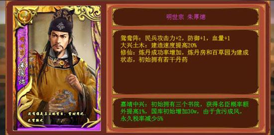 《皇帝成长计划2》紫卡明成祖朱棣效果解析
