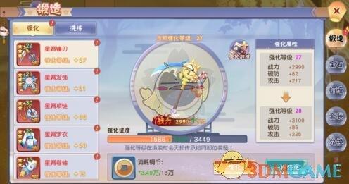 《忍者大乱斗》装备系统介绍