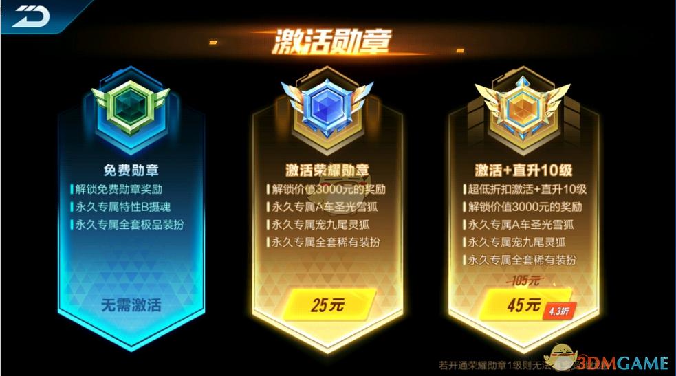 《QQ飞车》荣耀勋章多少钱