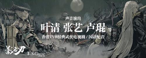 《影之刃3》首曝宣传片,爽快连招+绝美国风燃爆