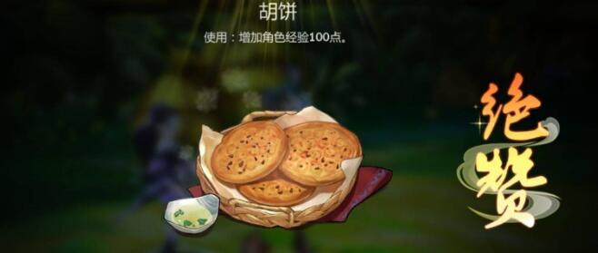 《剑网3指尖江湖》胡饼制作方法