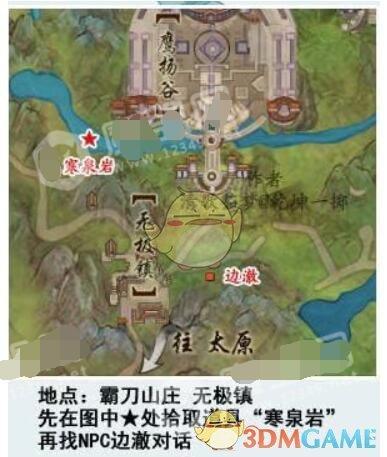 《剑网3:指尖江湖》2019霸刀山庄宠物地点图文汇总