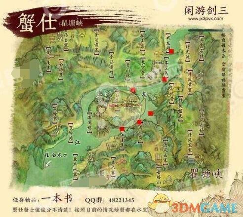 《剑网3:指尖江湖》2019瞿塘峡宠物地点
