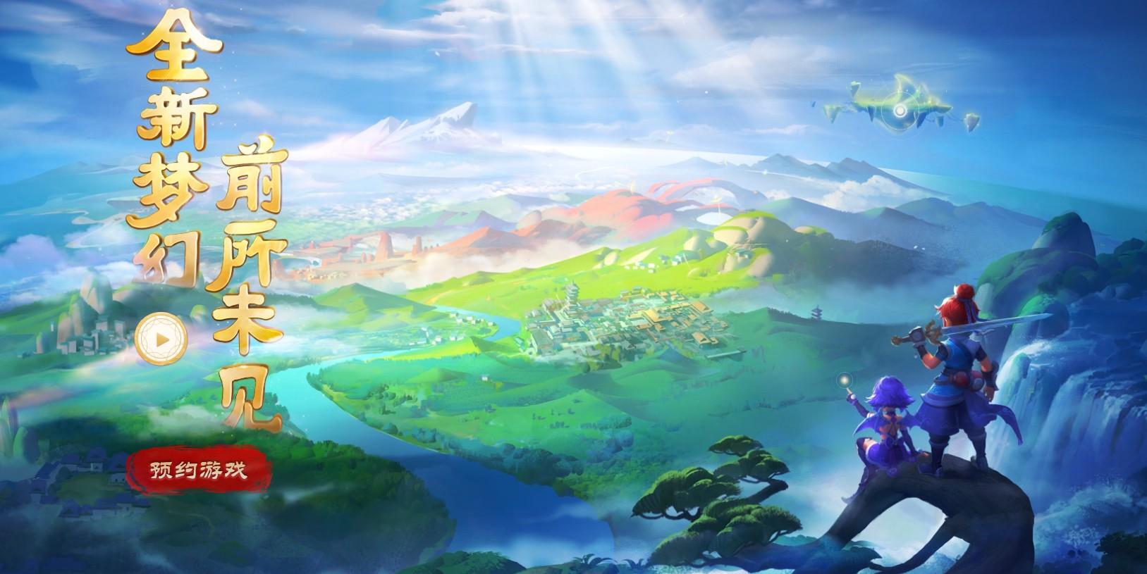 《梦幻西游3D》手游官网地址介绍