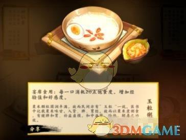 《剑网3:指尖江湖》玉粒粥怎么做