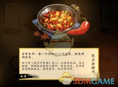 《剑网3:指尖江湖》红点金酥鸡怎么做