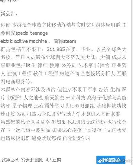 家长怒斥《崩坏3》QQ群:你们害死我儿子了!