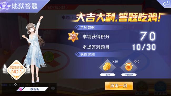 《QQ炫舞手游》地狱答题重启 嗨翻开学季