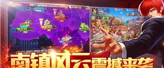 《拳皇98终极之战OL》南镇风云玩法介绍