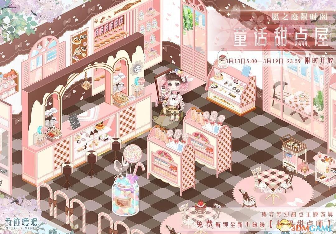 《奇迹暖暖》童话甜点屋有什么内容