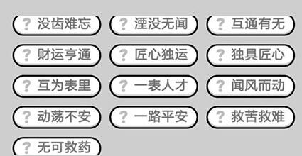 《成语升官记》九品芝麻官第342关答案