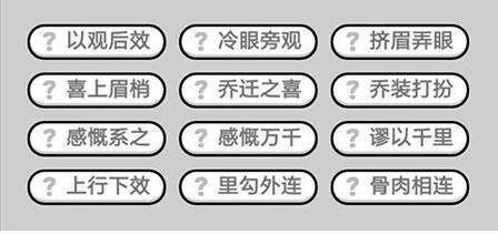 《成语升官记》九品芝麻官第348关答案