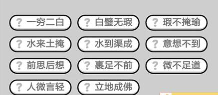 《成语升官记》九品芝麻官第349关答案