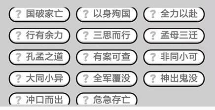 《成语升官记》九品芝麻官第359关答案