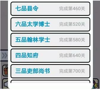 《成语升官记》九品芝麻官第399关答案