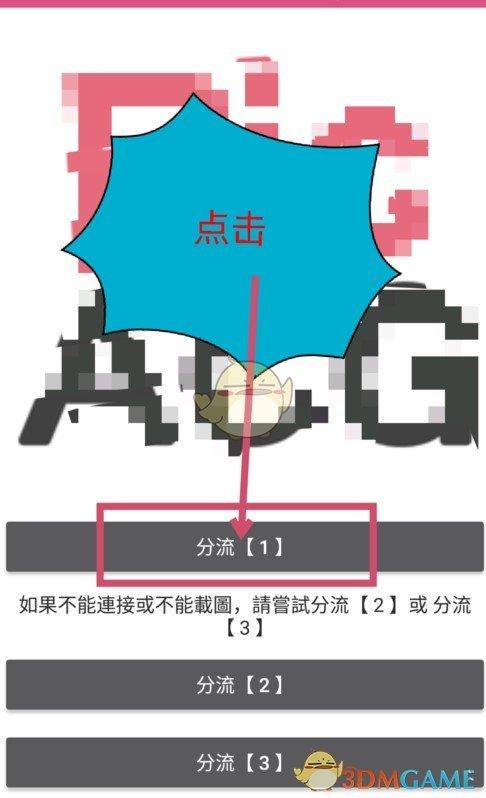 哔咔漫画注册方法介绍