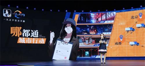 腾讯UP2019——国潮崛起正当时 《一人之下》手游预约突破1000万