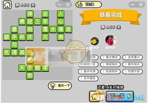 《成语升官记》七品县令第466关答案
