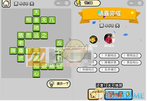 《成语升官记》七品县令第468关答案