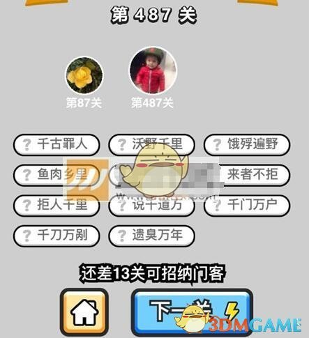 《成语升官记》七品县令第487关答案