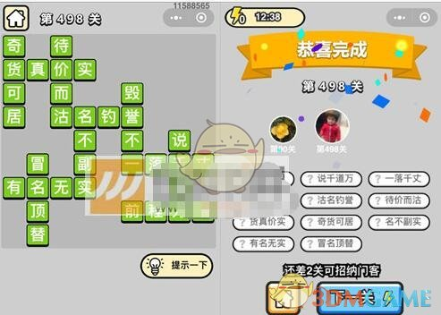 《成语升官记》七品县令第498关答案