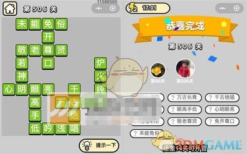 《成语升官记》七品县令第506关答案