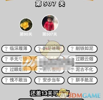 《成语升官记》七品县令第507关答案