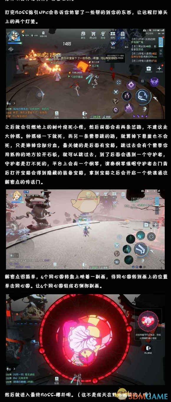 《龙族幻想》35级光明挑战副本攻略
