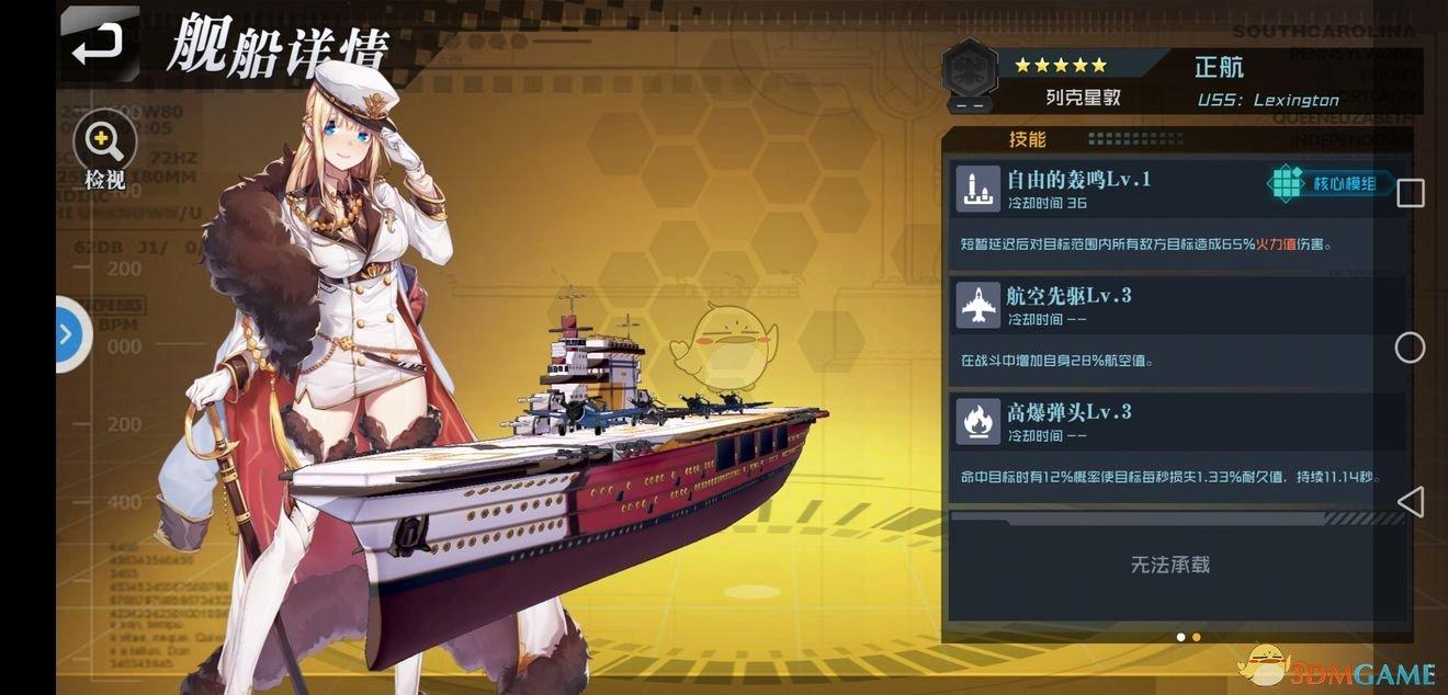 《超次元大海战》航母属性技能全汇总