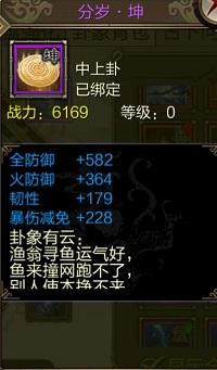 《天龙3D》八卦攻略:没有橙色卦象也能提升71万战!